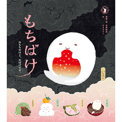 mochibake_hyoushi_icon